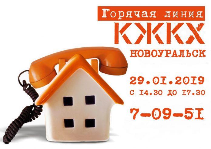 Прямая линия КЖКХ - 29.01.2019