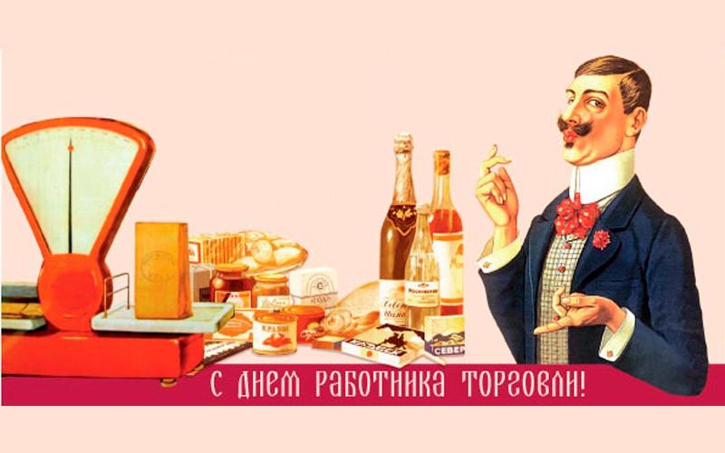 Торговля в россии открытки, днем рождения без