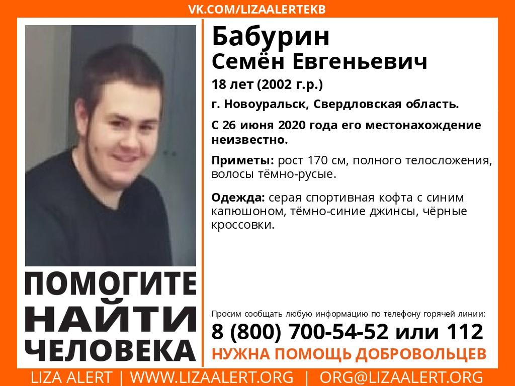 Пропал Бабурин Семен Евгеньевич, 18 лет